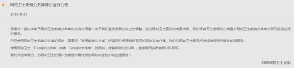 360网站卫士前端公共库已停止服务 微新闻